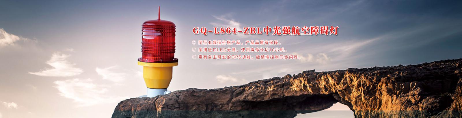 航空障碍灯,航空障碍灯销售厂家,航空障碍灯厂家价格,广州光强障碍灯有限公司